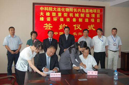 三家企业与我区签署投资协议-大连长兴岛经济区