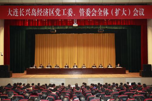长兴岛经济区召开党工委,管委会全体扩大会议